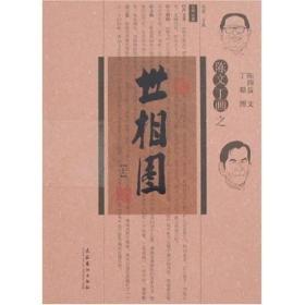 陈文丁画之世相图(上下)