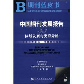 2007-区域发展与类群分析-中国期刊发展报告-期刊蓝皮书(NO.2)(含光盘)