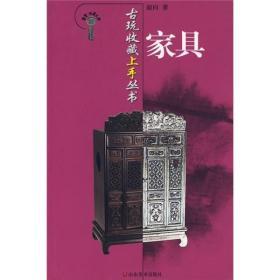 古玩收藏上手丛书:家具