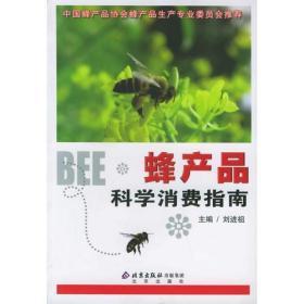 蜂产品科学消费指南
