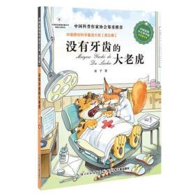 (四色)ず中国原创科学童话大系 第5辑——没有牙齿的大老虎