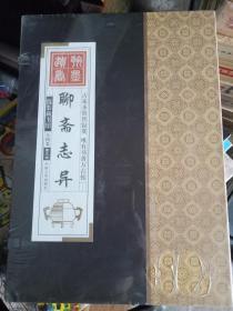 线装藏书馆--聊斋(图文本.全四卷)