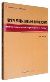 《中国语学文库》:留学生预科汉语模块化教学模式研究