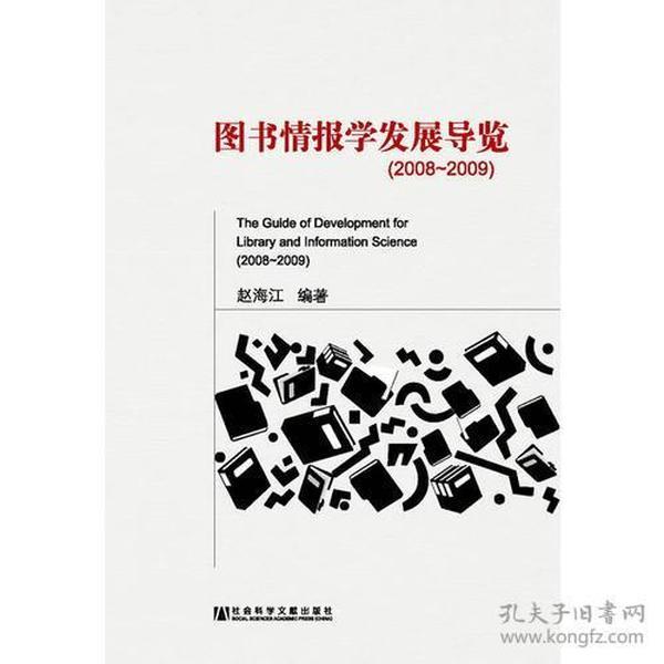 图书情报学发展导览(2008~2009)