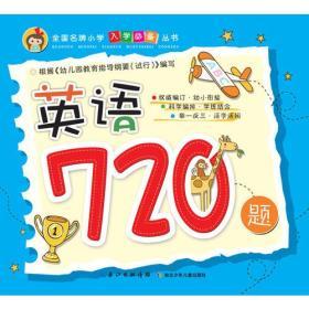 全国名牌小学入学必备丛书 英语720题