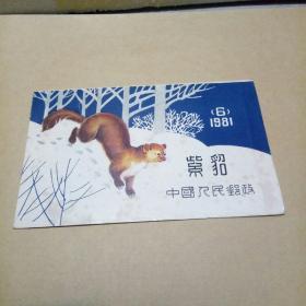 邮票:T68.(2-1),(2-2) (小本连体版)1981(6)紫貂 邮票