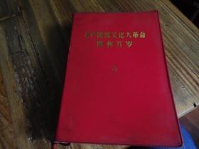 无产阶级文化大革命胜利万岁(红塑料皮)32开 软精装 3张林彪像 5张林彪题