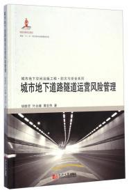 现货-城市地下道理隧道运营风险管理