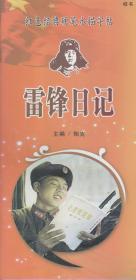 雷锋日记——红色经典硬笔水描字帖