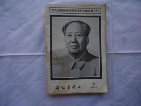 解放军歌曲(1976年第6期)