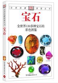 宝石全世界130多种宝石的彩色图鉴自然珍藏图鉴丛书 霍尔,猫