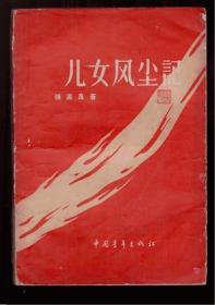 十七年小说《儿女风尘记》57年一版二印