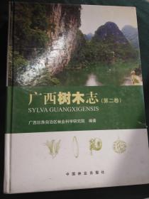 广西树木志 第二卷