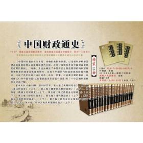 中国财政通史(第七卷)清代财政史(全2册)