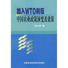 加入WTO前后中国农业政策演变及效果