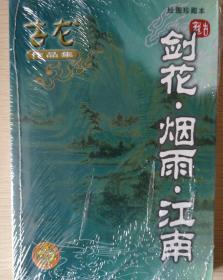 剑花·烟雨·江南