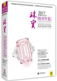 2017全球珠宝拍卖年鉴