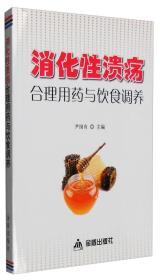 消化性溃疡合理用药与饮食调养()