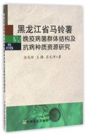 黑龙江省马铃薯晚疫病菌群体结构及抗病种质资源研究