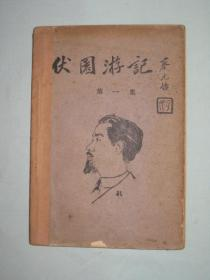 伏园游记  第一集    北新书局出版  1927年二版