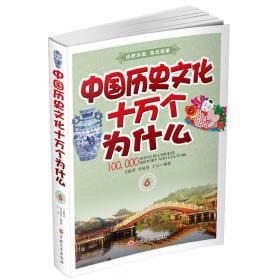 中国历史文化十万个为什么(六)