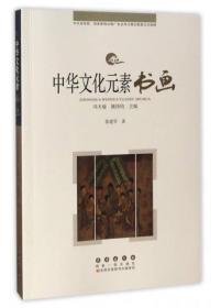 中华文化元素:书画