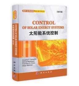 国外洁净能源精品著作系列:太阳能系统控制(影印版)
