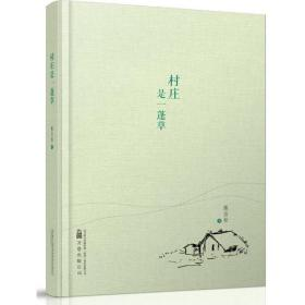 纸老虎系列村庄是一蓬草 铸就散文经典,让华文原创作品传播得更远