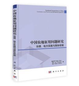 中国农地征用问题研究:治理、地方实践与国际经验:governance, local practices and international experiences