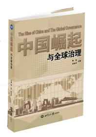 中国崛起与全球治理 [The Rise of China and The Global Governance]