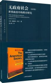 无政府社会:世界政治中的秩序研究(第四版) [The Ararchical Society: A Study of Order in World Politics]