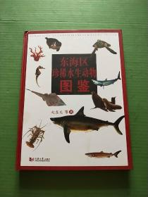 东海区珍稀水生动物图鉴(16开精装)