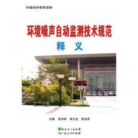 环境噪声自动监测技术规范释义/作者吴对林/广东人民出版社