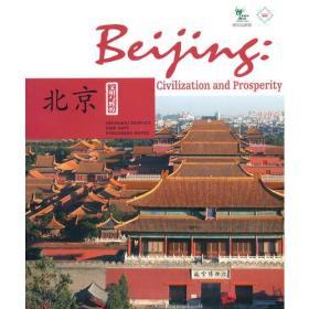文明与辉煌----北京(英文版)