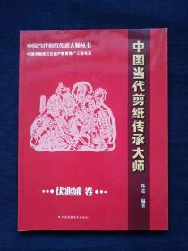 中国当代剪纸传承大师《伏兆娥卷》