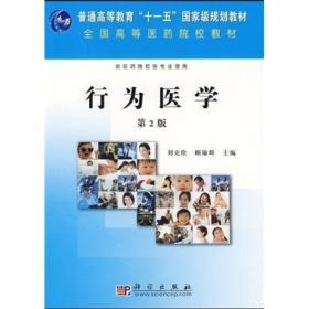 行为医学(第2版)(供医药院校各专业使用)