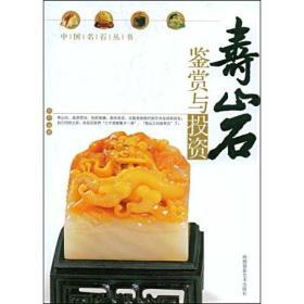 中国名石丛书 寿山石鉴赏与投资