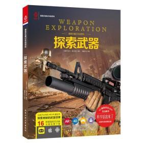 探索武器(精装绘本)