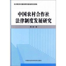 中国农村合作社法律制度发展研究