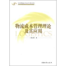 正版现货 物流成本管理理论及其应用出版日期:2009-08印刷日期:2009-08印次:1/1