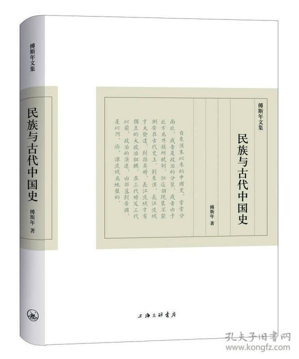 傅斯年文集:民族与古代中国史