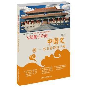 写给孩子看的中国史·明—铁骨铮铮的王朝