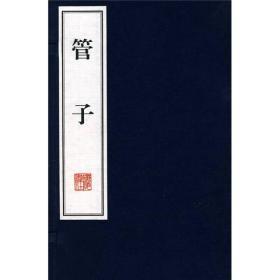管子(共4册)1-4 线装