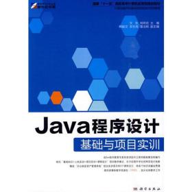 Java程序设计基础与项目实训