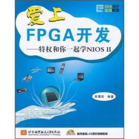 爱上FPCA开发:特权和你一起学NIOS2无光盘