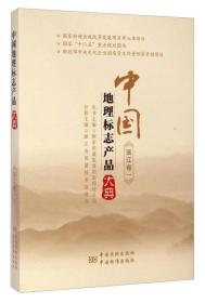 中国地理标志产品大典(浙江卷一)