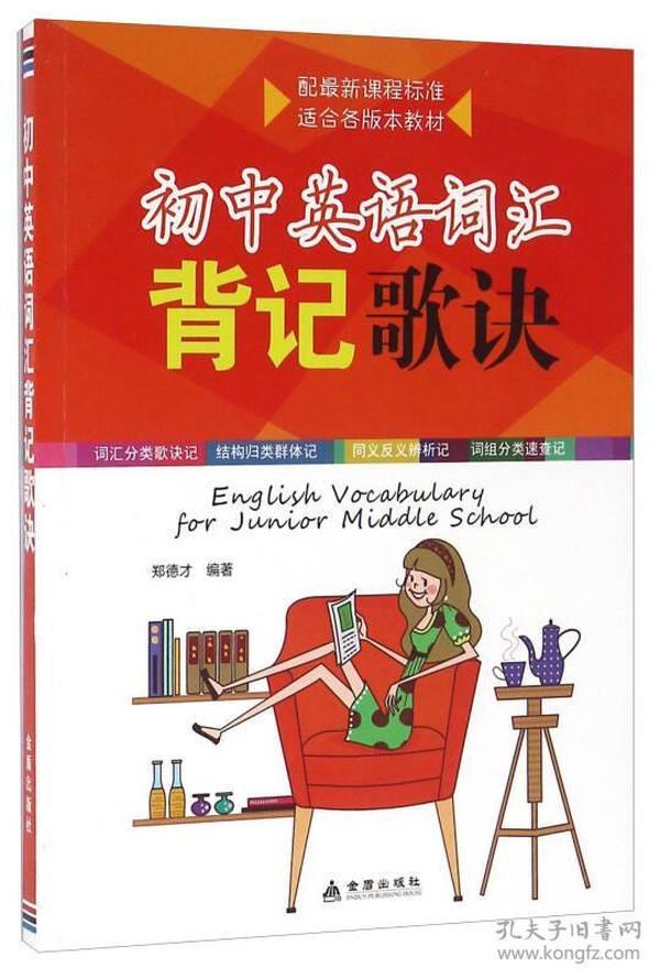 初中英语词汇背记歌诀(适合各版本教材)