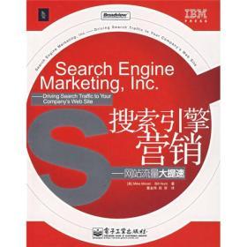 搜索引擎营销