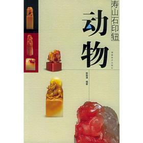 寿山石印钮:动物