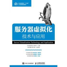 服务器虚拟化技术与应用9787115477736王中刚人民邮电出版社